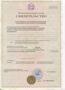 Свидетельство о постановке на учет в налог. органе